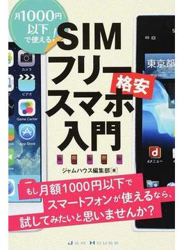 SIMフリー格安スマホ入門 月1000円以下で使える!