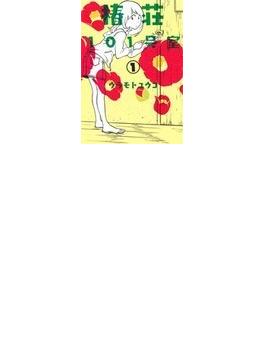 椿荘101号室 (MAG Garden COMICS) 3巻セット
