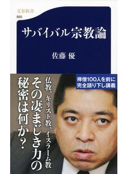 サバイバル宗教論(文春新書)