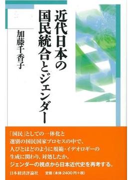 近代日本の国民統合とジェンダー