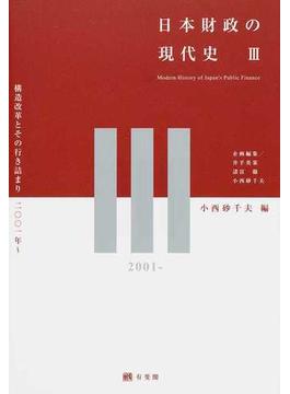 日本財政の現代史 3 構造改革とその行き詰まり2001年〜