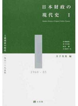 日本財政の現代史 1 土建国家の時代1960〜85年