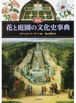 図説花と庭園の文化史事典