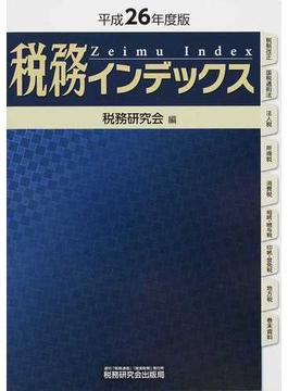 税務インデックス 平成26年度版