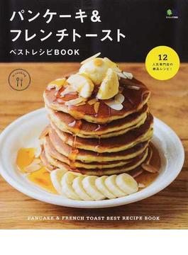 パンケーキ&フレンチトーストベストレシピBOOK 12人気専門店の絶品レシピ!(エイムック)