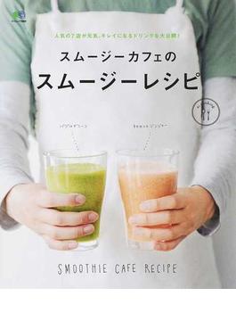 スムージーカフェのスムージーレシピ 人気の7店が元気、キレイになるドリンクを大公開!(エイムック)