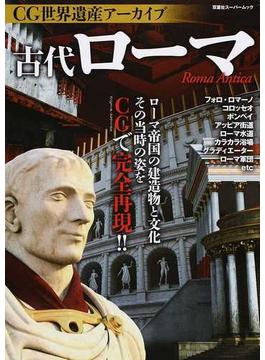 古代ローマ(双葉社スーパームック)