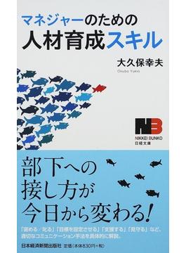 マネジャーのための人材育成スキル(日経文庫)
