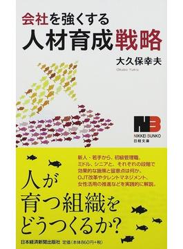 会社を強くする人材育成戦略(日経文庫)