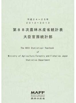 農林水産省統計表 第88次(平成24年〜25年)