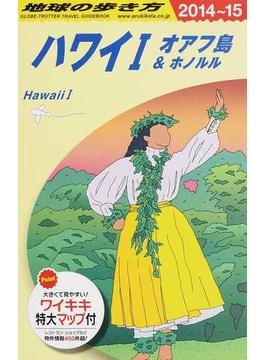 地球の歩き方 2014〜15 C01 ハワイ 1 オアフ島&ホノルル