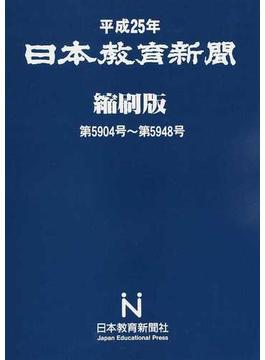 日本教育新聞縮刷版 平成25年 第5904号〜第5948号