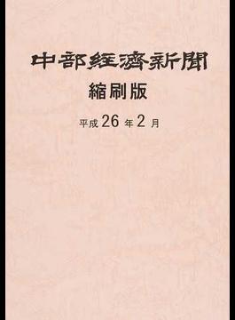 中部経済新聞縮刷版 平成26年2月