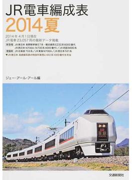JR電車編成表 2014夏