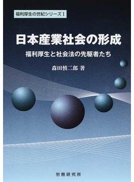 日本産業社会の形成 福利厚生と社会法の先駆者たち