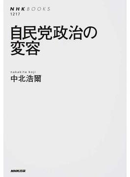 自民党政治の変容(NHKブックス)