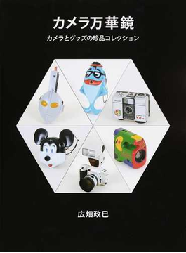 カメラ万華鏡 カメラとグッズの珍品コレクション