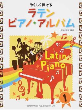 やさしく弾けるラテン/ピアノ・アルバム 2014−1