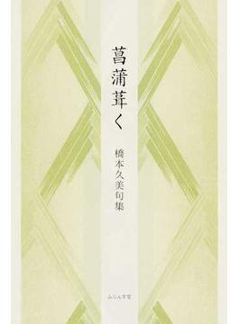 菖蒲葺く 橋本久美句集