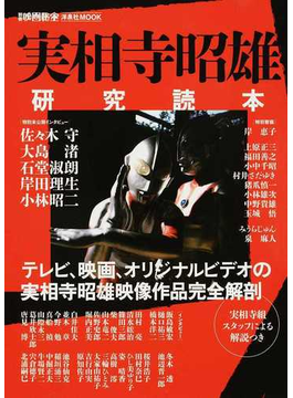 実相寺昭雄研究読本(洋泉社MOOK)