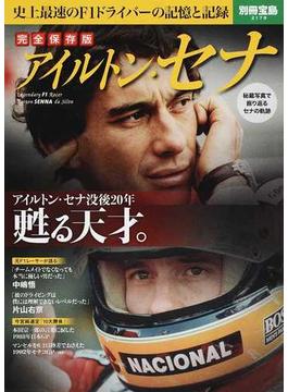 アイルトン・セナ 史上最速のF1ドライバーの記憶と記録 完全保存版(別冊宝島)