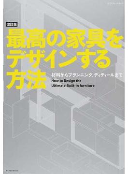 最高の家具をデザインする方法 材料からプランニング、ディテールまで 改訂版(エクスナレッジムック)