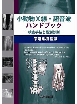 小動物X線・超音波ハンドブック 検査手技と鑑別診断