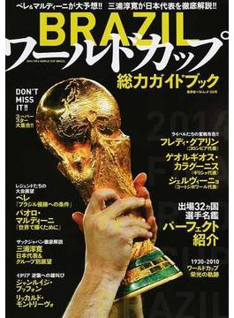 BRAZILワールドカップ総力ガイドブック(廣済堂ベストムック)