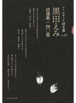 黒田えみ詩選集一四〇篇