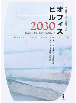 オフィスビル2030 近未来〜オフィスビルは必要か?