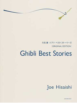 久石譲ジブリ・ベストストーリーズ オリジナル・エディション