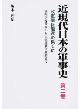 近現代日本の軍事史 第2巻 政軍関係混迷の果てに