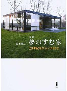 夢のすむ家 20世紀をひらいた住宅 新版