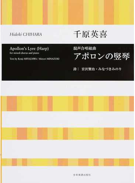 アポロンの竪琴 混声合唱組曲
