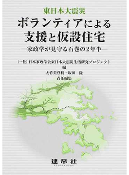 ボランティアによる支援と仮設住宅 東日本大震災 家政学が見守る石巻の2年半