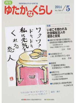 月刊ゆたかなくらし 2014年5月号 〈特集〉いまこそ問われる社会福祉法人の使命と自覚