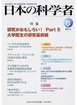 日本の科学者 Vol.49No.6(2014−6) 研究がおもしろい! Part5 大学院生の研究最前線