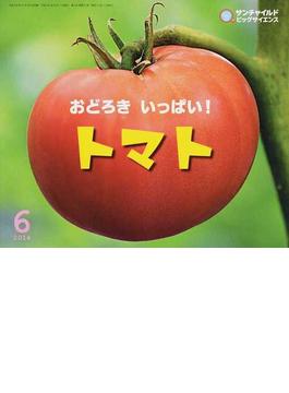 サンチャイルド・ビッグサイエンス 2014-6 おどろきいっぱい!トマト