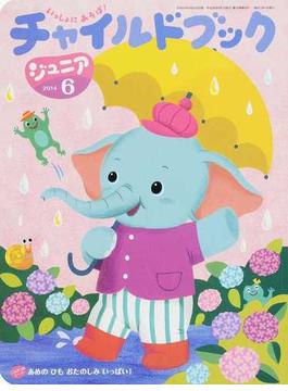 チャイルドブックジュニア 2014-6 こんげつのテーマ・あめのひもおたのしみいっぱい!
