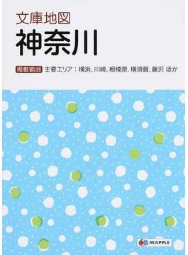 文庫地図神奈川 主要エリア:横浜、川崎、相模原、横須賀、藤沢ほか 5版