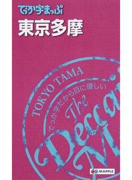 でっか字まっぷ東京多摩 3版