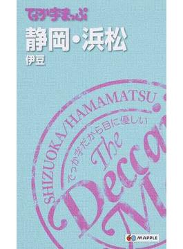 でっか字まっぷ静岡・浜松 伊豆 3版