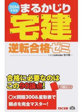 まるかじり宅建逆転合格ゼミ 2014年度版