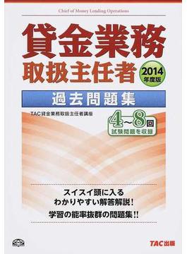貸金業務取扱主任者過去問題集 2014年度版