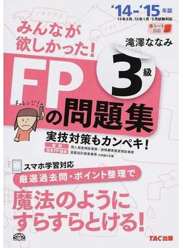 みんなが欲しかった!FPの問題集3級 実技対策もカンペキ! '14−'15年版