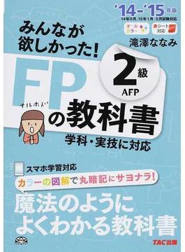 みんなが欲しかった!FPの教科書2級・AFP 学科・実技に対応 '14−'15年版