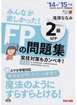 みんなが欲しかった!FPの問題集2級・AFP 実技対策もカンペキ! '14−'15年版