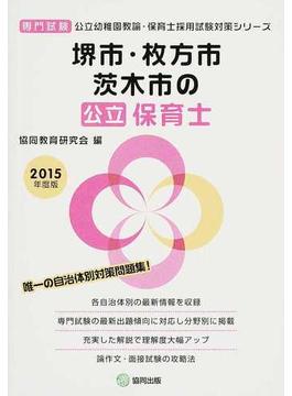 堺市・枚方市・茨木市の公立保育士 専門試験 2015年度版
