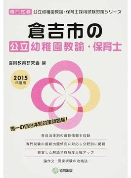 倉吉市の公立幼稚園教諭・保育士 専門試験 2015年度版