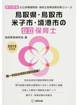 鳥取県・鳥取市・米子市・境港市の公立保育士 専門試験 2015年度版